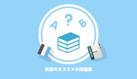 【中学生】英語のオススメの問題集を学力と目標別に厳選!【2020年度版】