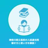神奈川県立高校入試の過去問の解き方・使い方を解説!【得点がアップする演習方法】