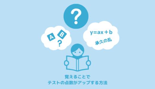 【暗記法】テストの点数がアップする!「覚える」方法をわかりやすく解説