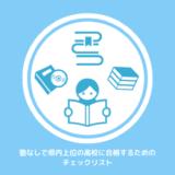 塾なしで神奈川県「上位」の公立高校に合格するためのチェックリスト【高校受験】