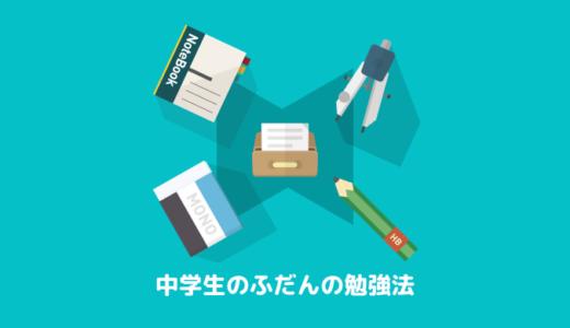 【中学生の勉強法】ふだんの勉強法をわかりやすく解説!