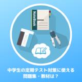 中学生の定期テスト対策に使える問題集・教材は「学校のワーク」と「教科書」がベスト!【2020年版】