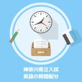神奈川県立高校入試の英語で80点以上をとるための時間配分とは?【2020年度版】