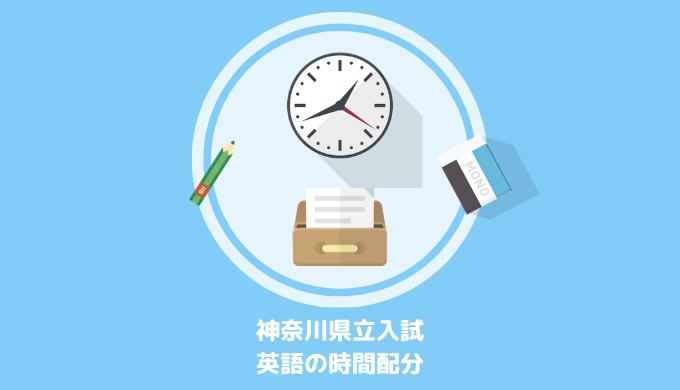 2020 神奈川 県立 高校 入試